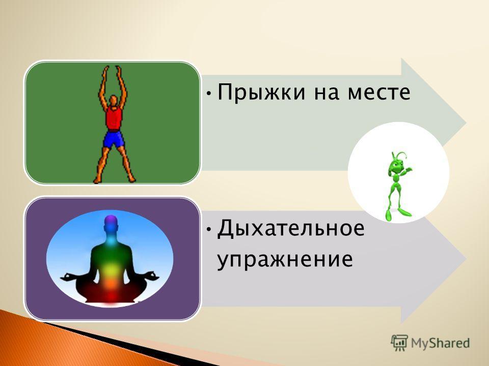 Прыжки на местеДыхательное упражнение