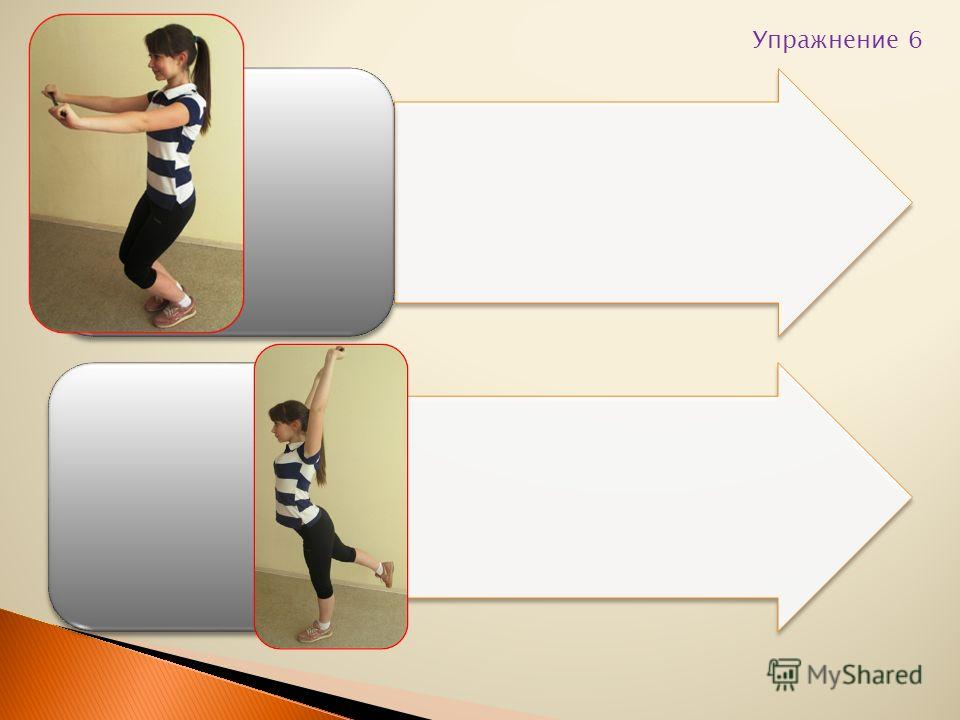 Упражнение 6