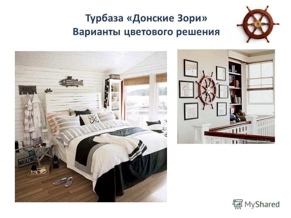 Турбаза «Донские Зори» Варианты цветового решения