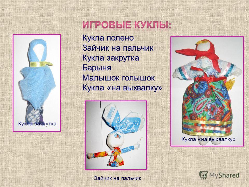 Кукла полено Зайчик на пальчик Кукла закрутка Барыня Малышок голышок Кукла «на выхвалку» Зайчик на пальчик Кукла закрутка Кукла «на выхвалку» 4