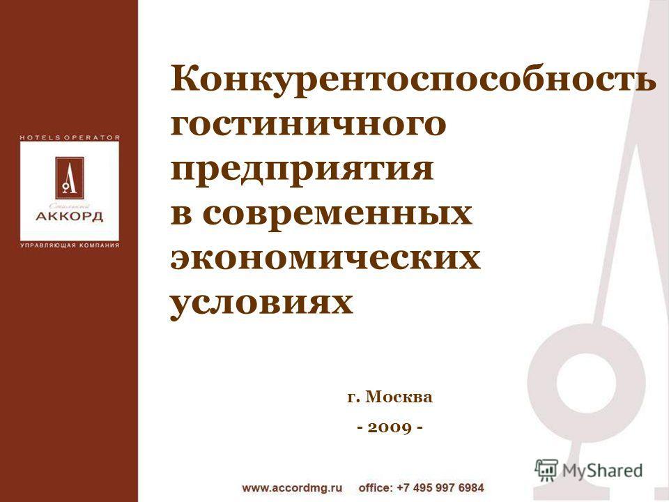 Конкурентоспособность гостиничного предприятия в современных экономических условиях г. Москва - 2009 -