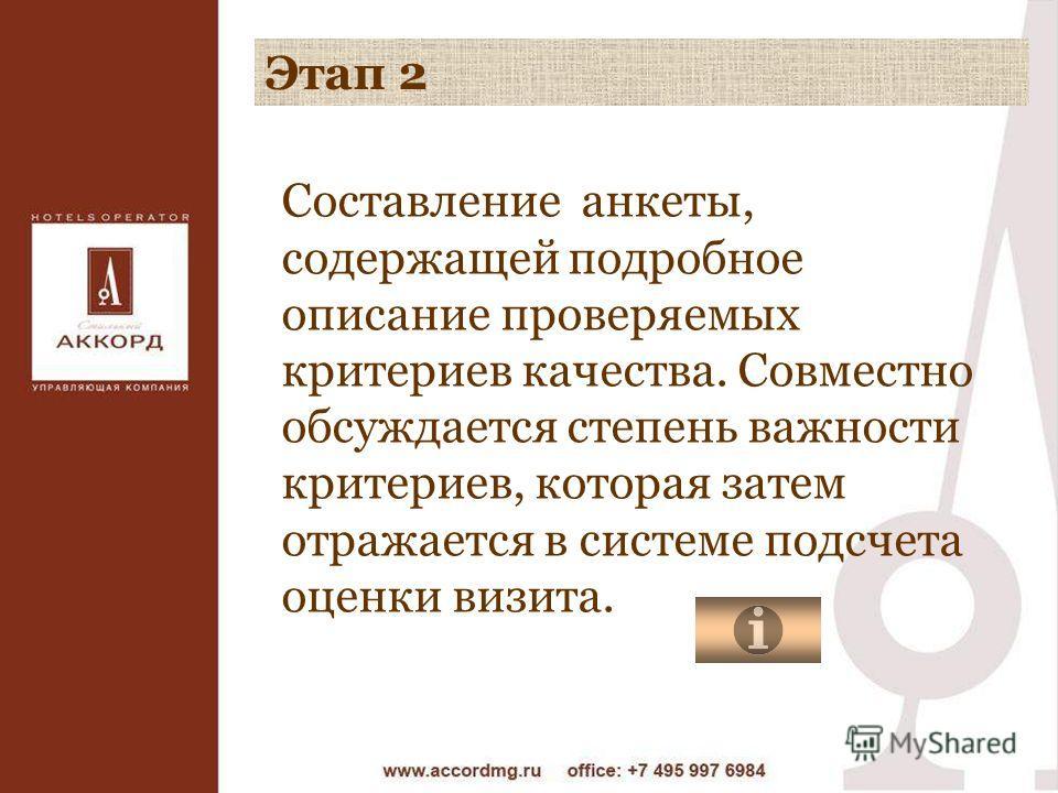 Этап 2 Составление анкеты, содержащей подробное описание проверяемых критериев качества. Совместно обсуждается степень важности критериев, которая затем отражается в системе подсчета оценки визита.