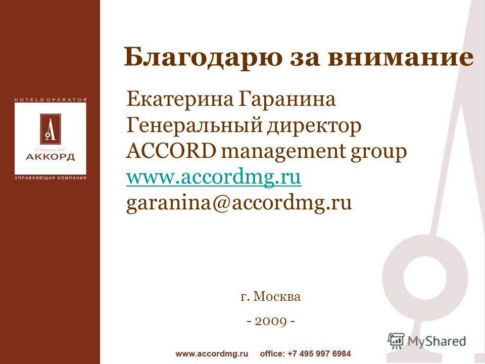 Благодарю за внимание г. Москва - 2009 - Екатерина Гаранина Генеральный директор ACCORD management group www.accordmg.ru garanina@accordmg.ru