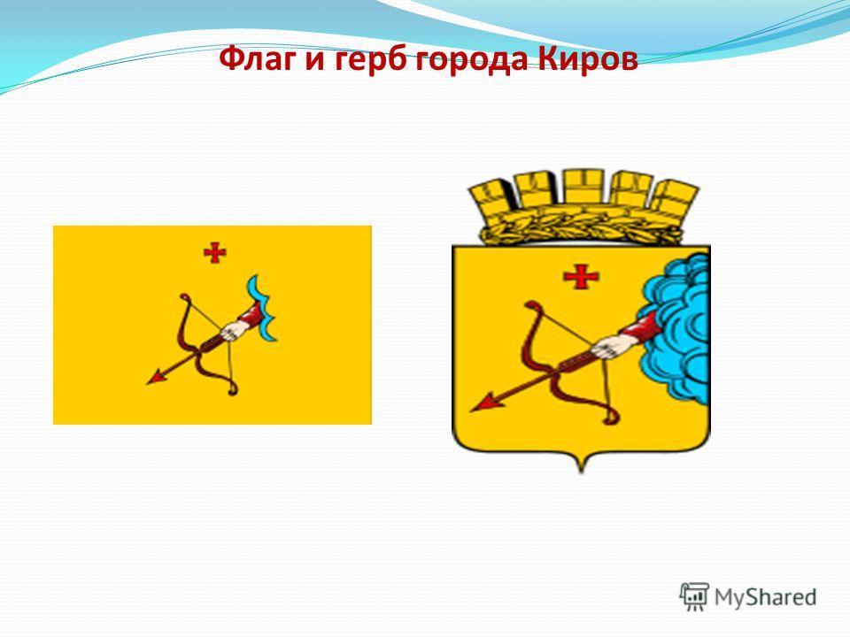 Флаг и герб города Киров