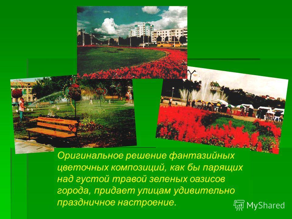 Оригинальное решение фантазийных цветочных композиций, как бы парящих над густой травой зеленых оазисов города, придает улицам удивительно праздничное настроение.