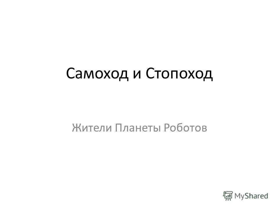 Жители Планеты Роботов Самоход и Стопоход