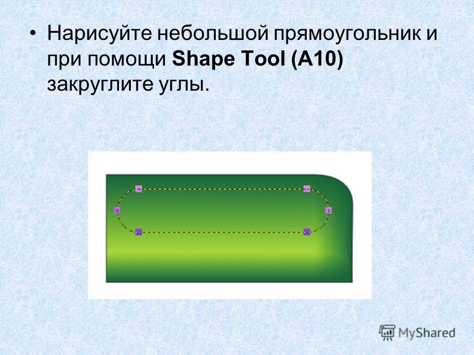 Нарисуйте небольшой прямоугольник и при помощи Shape Tool (А10) закруглите углы.