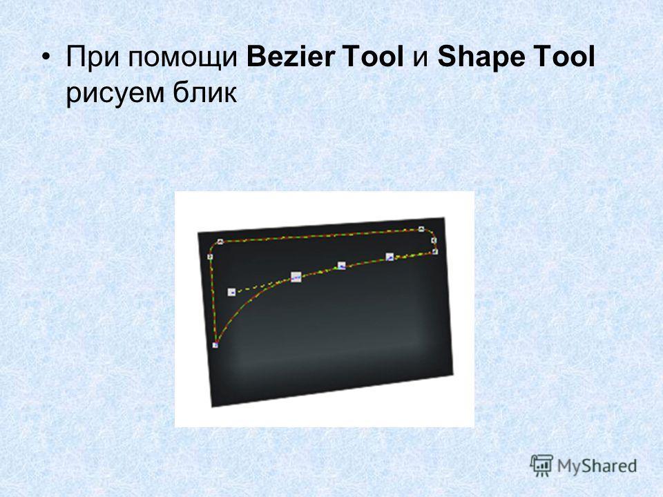 При помощи Bezier Tool и Shape Tool рисуем блик