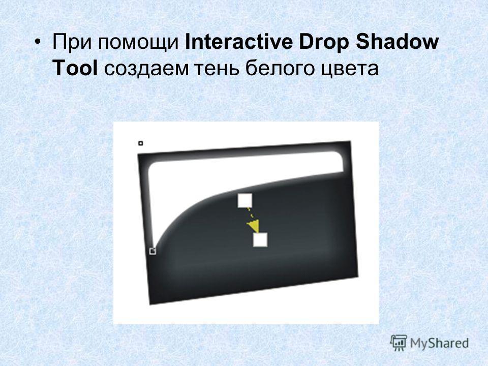 При помощи Interactive Drop Shadow Tool создаем тень белого цвета