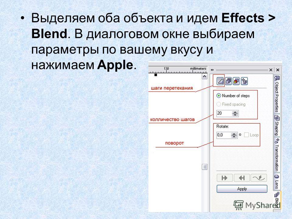 Выделяем оба объекта и идем Effects > Blend. В диалоговом окне выбираем параметры по вашему вкусу и нажимаем Apple.