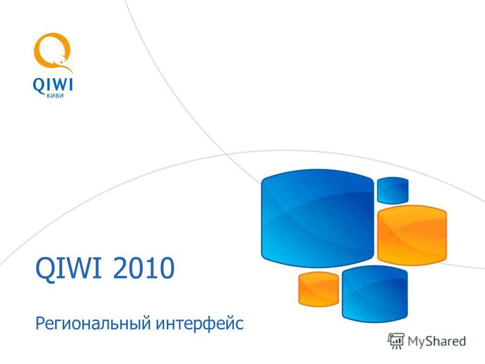 QIWI 2010 Региональный интерфейс