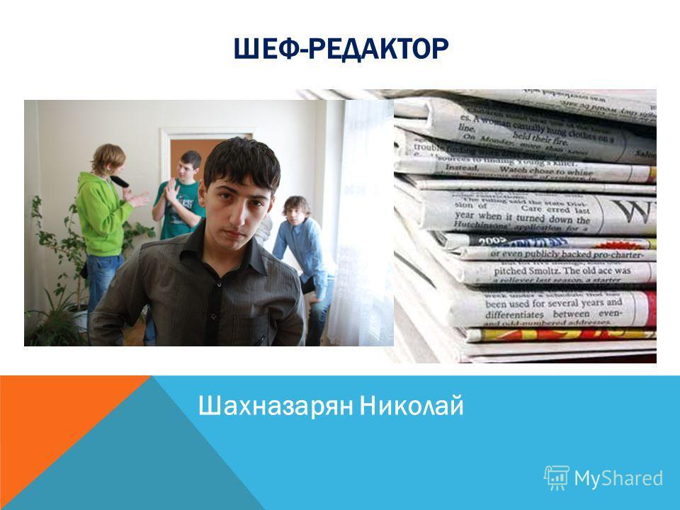 ШЕФ-РЕДАКТОР Шахназарян Николай