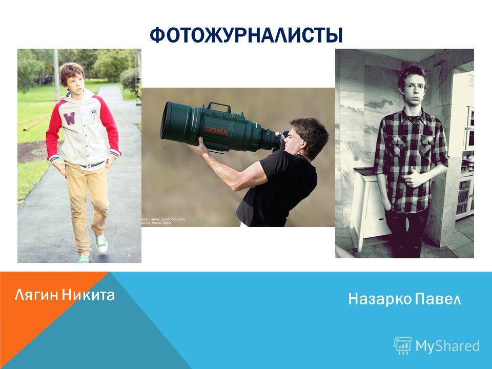 ФОТОЖУРНАЛИСТЫ Лягин Никита Назарко Павел
