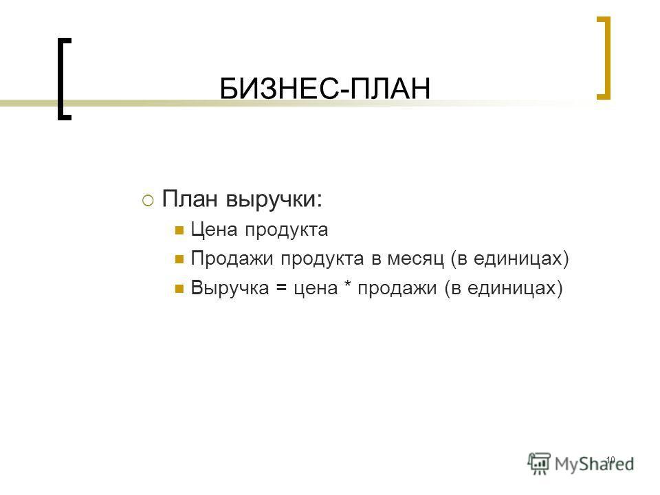 10 БИЗНЕС-ПЛАН План выручки: Цена продукта Продажи продукта в месяц (в единицах) Выручка = цена * продажи (в единицах)