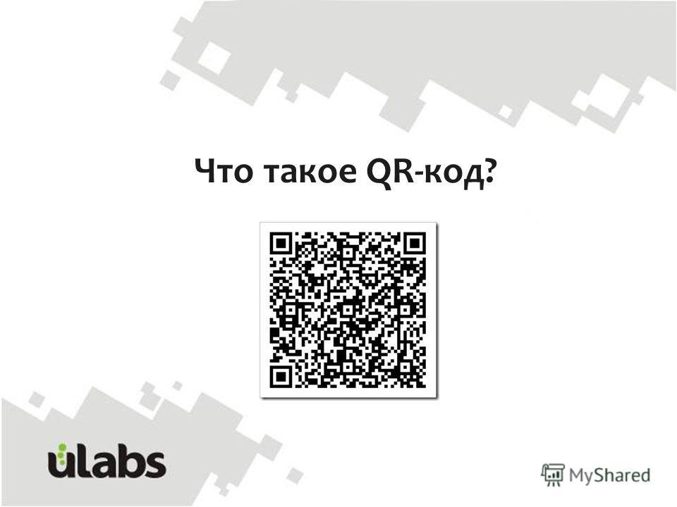 Что такое QR-код?
