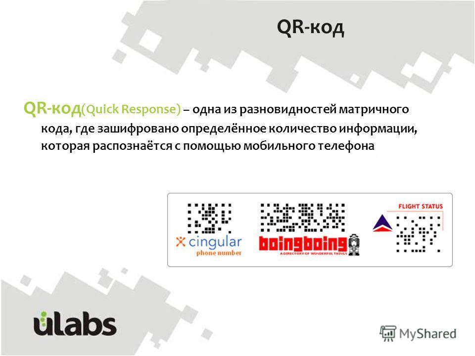 QR-код QR-код (Quick Response) – одна из разновидностей матричного кода, где зашифровано определённое количество информации, которая распознаётся с помощью мобильного телефона