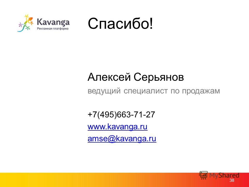 Спасибо! Алексей Серьянов ведущий специалист по продажам +7(495)663-71-27 www.kavanga.ru amse@kavanga.ru 38