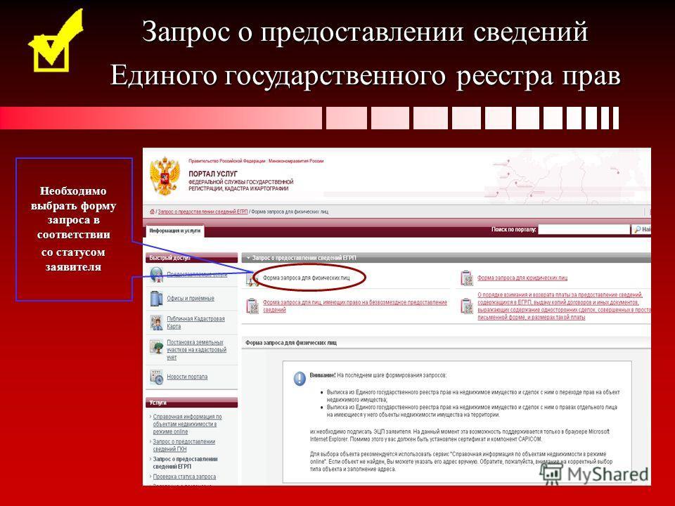 Запрос о предоставлении сведений Единого государственного реестра прав Необходимо выбрать форму запроса в соответствии со статусом заявителя