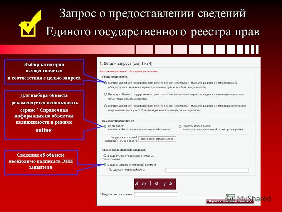 Запрос о предоставлении сведений Единого государственного реестра прав Выбор категории осуществляется в соответствии с целью запроса Для выбора объекта рекомендуется использовать рекомендуется использовать сервис