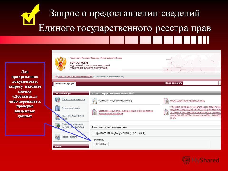 Запрос о предоставлении сведений Единого государственного реестра прав Для прикрепления документов к запросу нажмите кнопку «Добавить...» либо перейдите к проверке введенных данных