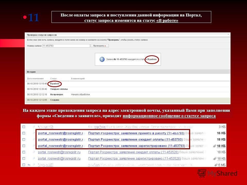 После оплаты запроса и поступления данной информации на Портал, статус запроса изменится на статус «В работе» На каждом этапе прохождения запроса на адрес электронной почты, указанный Вами при заполнении формы «Сведения о заявителе», приходит информа