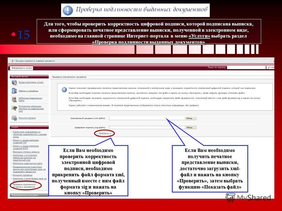 Если Вам необходимо проверить корректность электронной цифровой подписи, необходимо прикрепить файл формата xml, полученный вместе с ним файл формата sig и нажать на кнопку «Проверить» Если Вам необходимо получить печатное представление выписки, дост