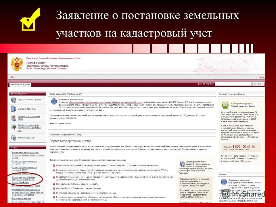 Заявление о постановке земельных участков на кадастровый учет