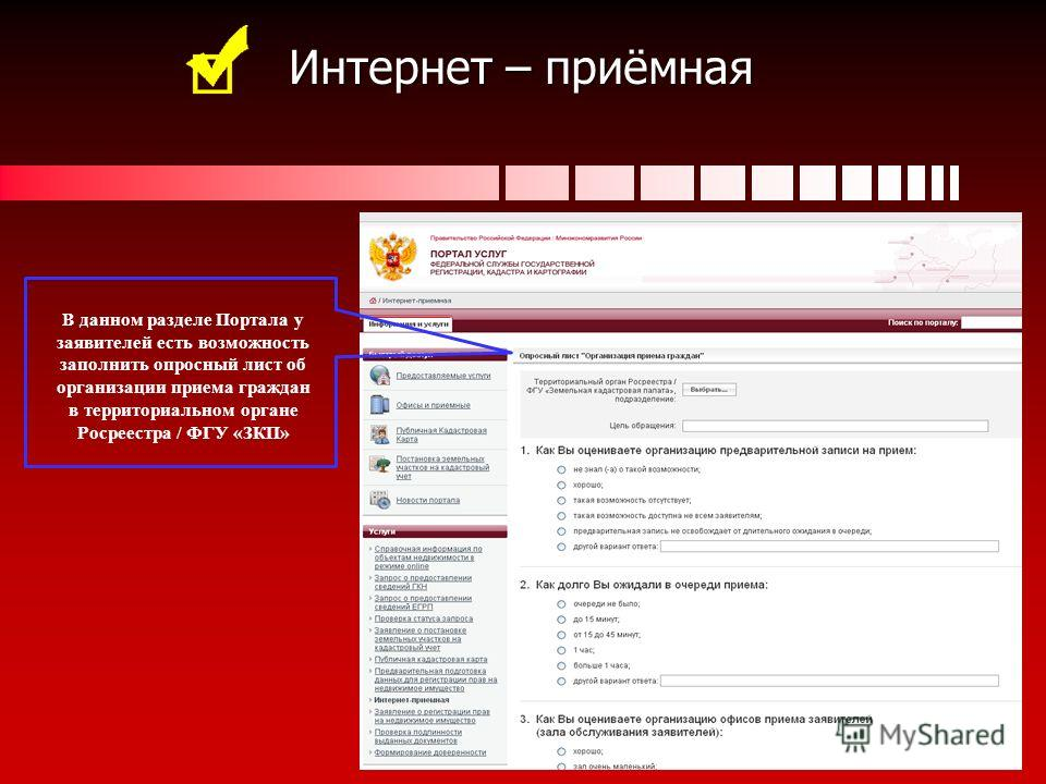 Интернет – приёмная В данном разделе Портала у заявителей есть возможность заполнить опросный лист об организации приема граждан в территориальном органе Росреестра / ФГУ «ЗКП»