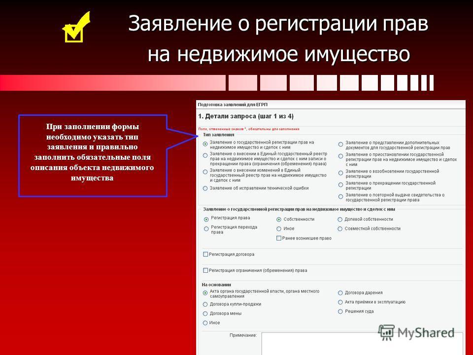 государственная регистрация прав на недвижимое имущество реферат   государственная регистрация прав на недвижимое имущество реферат фото 9