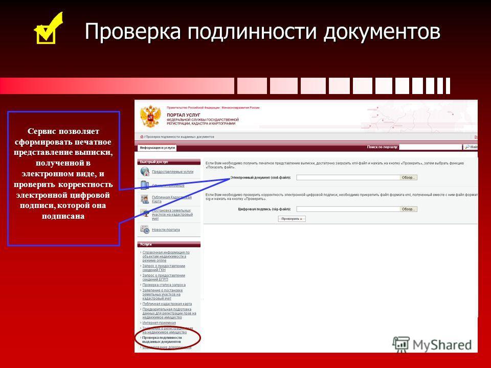 Проверка подлинности документов Проверка подлинности документов Сервис позволяет сформировать печатное представление выписки, полученной в электронном виде, и проверить корректность электронной цифровой подписи, которой она подписана