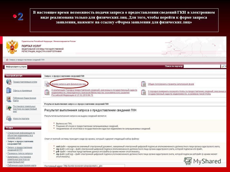 2 В настоящее время возможность подачи запроса о предоставлении сведений ГКН в электронном виде реализована только для физических лиц. Для того, чтобы перейти к форме запроса заявления, нажмите на ссылку «Форма заявления для физических лиц»