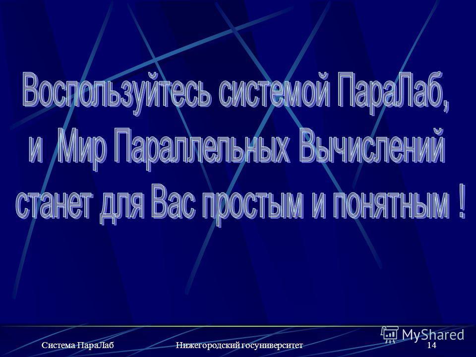Система ПараЛабНижегородский госуниверситет14
