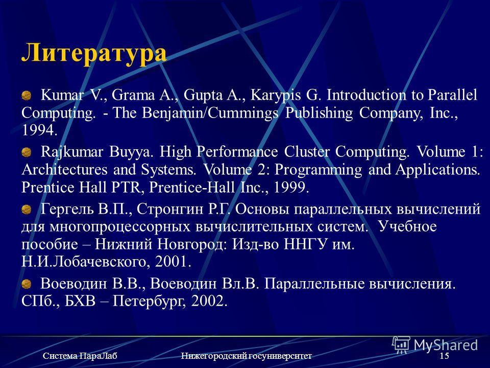 Система ПараЛабНижегородский госуниверситет15 Kumar V., Grama A., Gupta A., Karypis G. Introduction to Parallel Computing. - The Benjamin/Cummings Publishing Company, Inc., 1994. Rajkumar Buyya. High Performance Cluster Computing. Volume 1: Architect