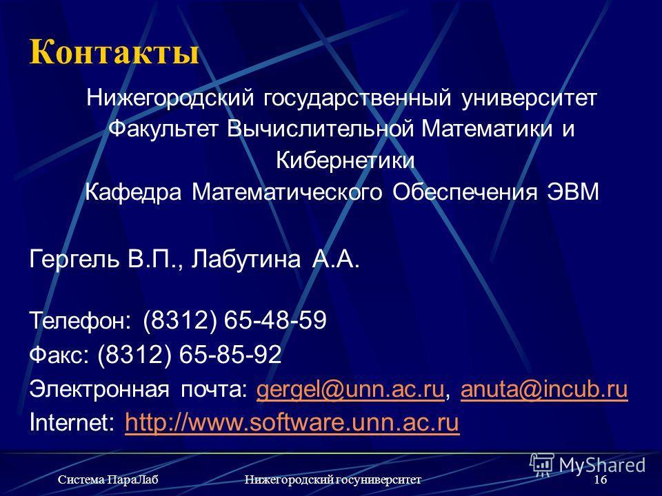 Система ПараЛабНижегородский госуниверситет16 Нижегородский государственный университет Факультет Вычислительной Математики и Кибернетики Кафедра Математического Обеспечения ЭВМ Гергель В.П., Лабутина А.А. Телефон : (8312) 65-48-59 Факс : (8312) 65-8