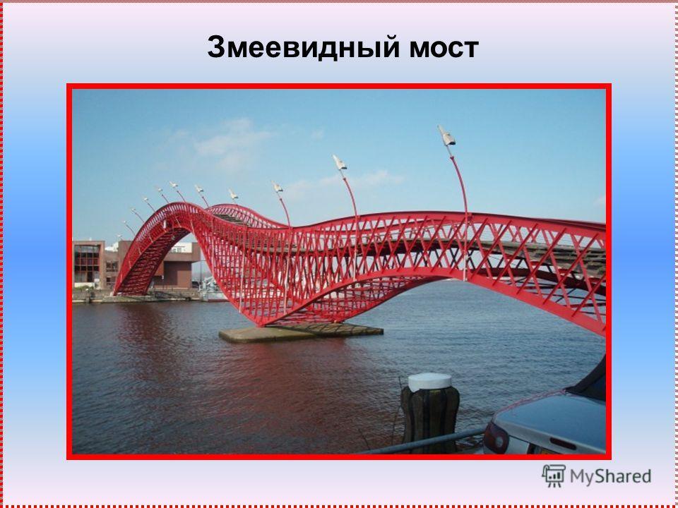 Магдебургский мост-акведук в Германии соединяет два важных канала и является самым большим водным мостом в Европе. Длина моста составляет 918 метров, и по нему не только ходят люди, но и плывут суда.