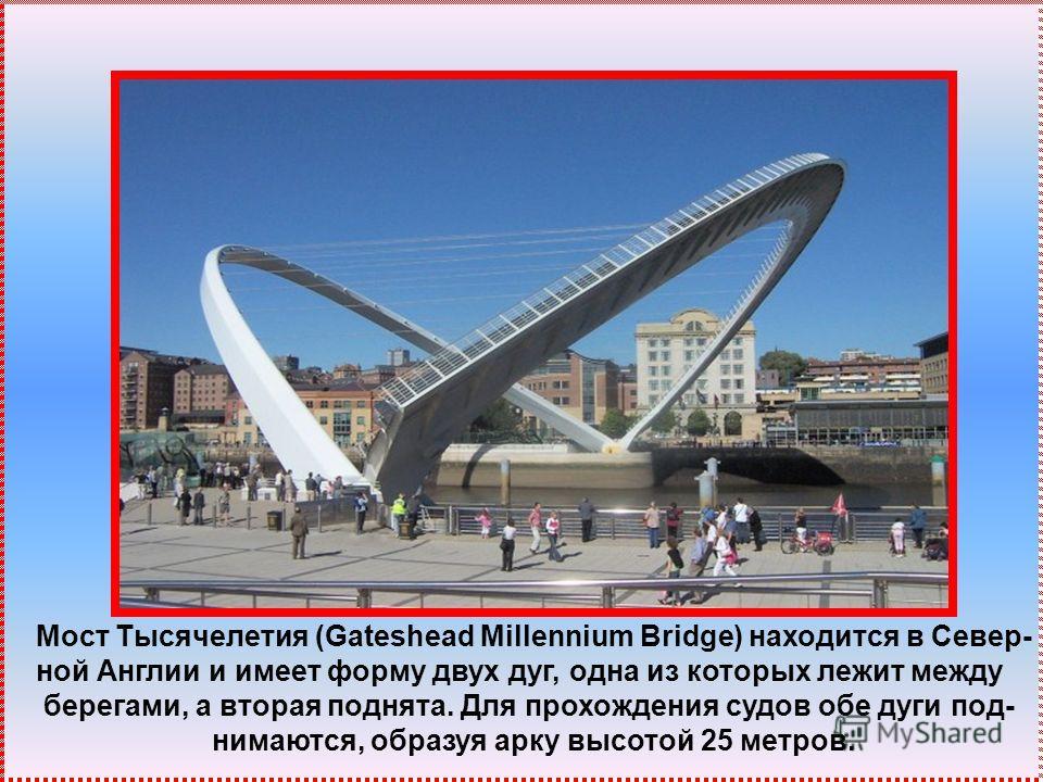 Качающийся мост