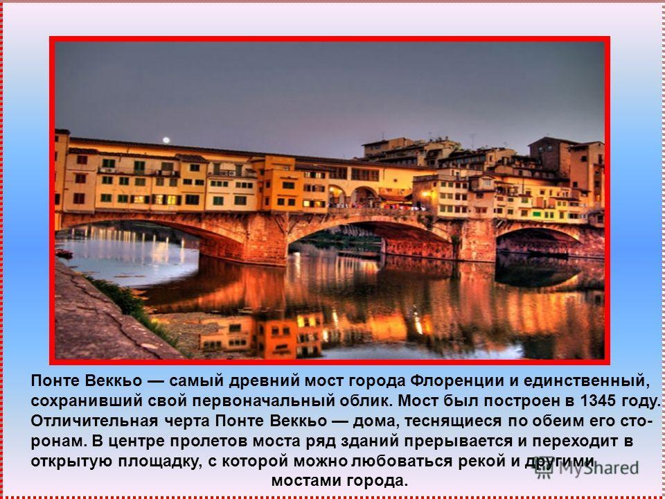 Жилой мост