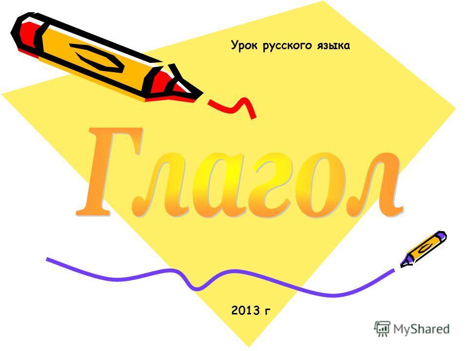 Урок русского языка 2013 г