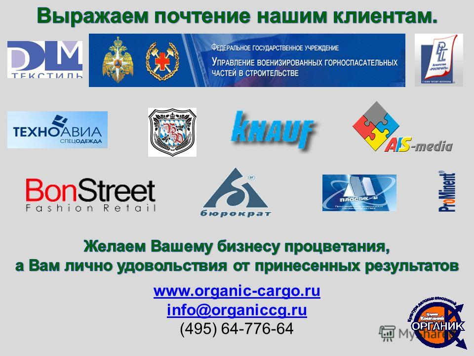 www.organic-cargo.ru info@organiccg.ru (495) 64-776-64