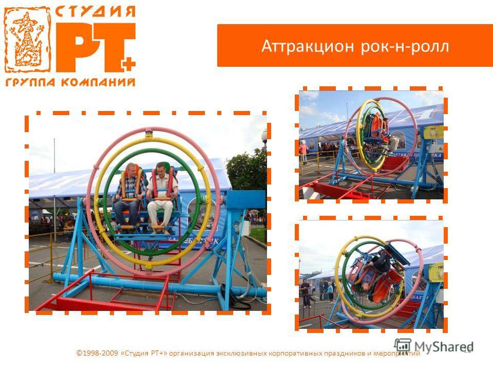 12 Аттракцион рок-н-ролл ©1998-2009 «Студия РТ+» организация эксклюзивных корпоративных праздников и мероприятий