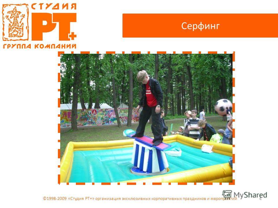 4 Серфинг ©1998-2009 «Студия РТ+» организация эксклюзивных корпоративных праздников и мероприятий
