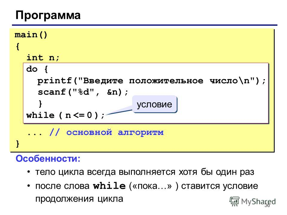 36 Программа main() { int n; do { printf(Введите положительное число\n); scanf(%d, &n); } while ( n