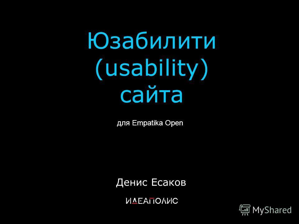 Юзабилити (usability) сайта Денис Есаков для Empatika Open