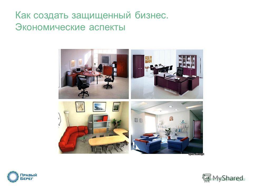 www.praviy-bereg.ru Как создать защищенный бизнес. Экономические аспекты