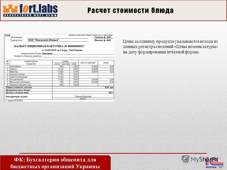 Цены за единицу продукта указываются исходя из данных регистра сведений «Цены номенклатуры» на дату формирования печатной формы. Расчет стоимости блюда