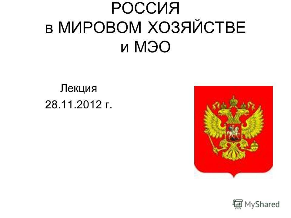 РОССИЯ в МИРОВОМ ХОЗЯЙСТВЕ и МЭО Лекция 28.11.2012 г.