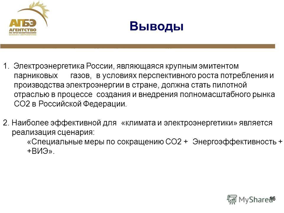 16 Выводы 1.Электроэнергетика России, являющаяся крупным эмитентом парниковых газов, в условиях перспективного роста потребления и производства электроэнергии в стране, должна стать пилотной отраслью в процессе создания и внедрения полномасштабного р