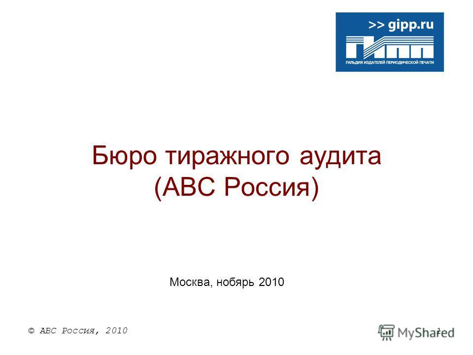 1 © АВС Россия, 2010 Бюро тиражного аудита (АВС Россия) Москва, нобярь 2010