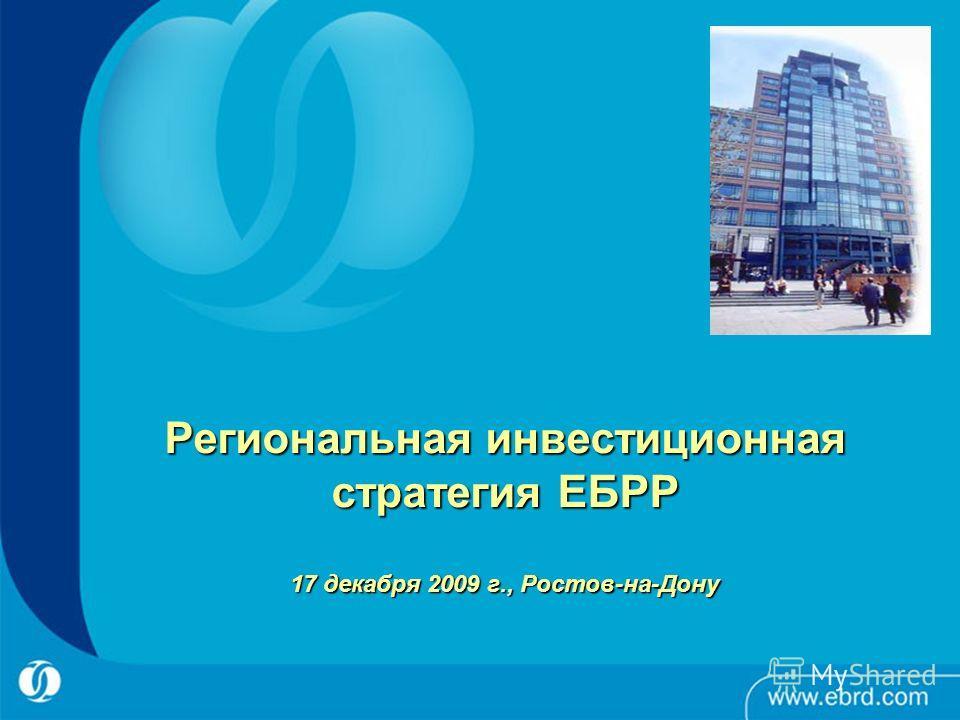 Региональная инвестиционная стратегия ЕБРР 17 декабря 2009 г., Ростов-на-Дону
