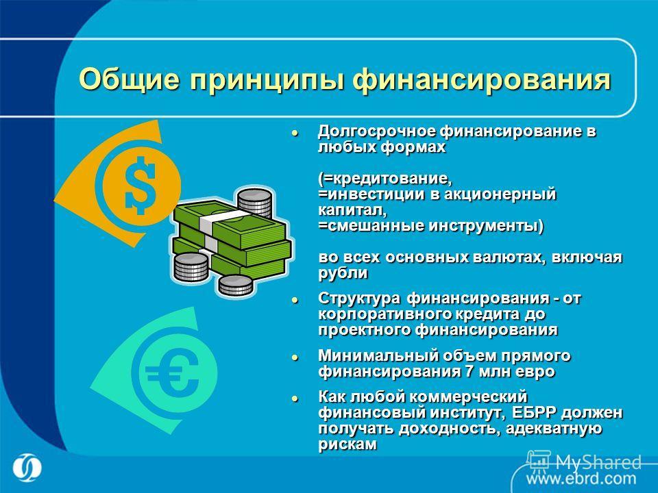 Общие принципы финансирования Долгосрочное финансирование в любых формах (=кредитование, =инвестиции в акционерный капитал, =смешанные инструменты) во всех основных валютах, включая рубли Долгосрочное финансирование в любых формах (=кредитование, =ин
